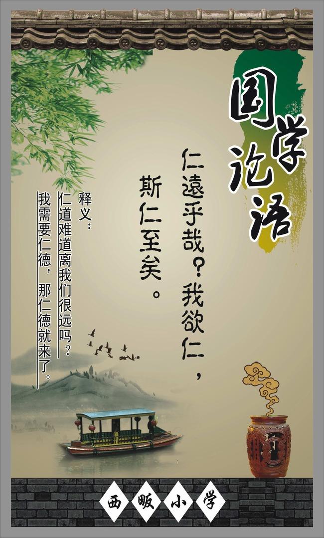 中国风校园文化墙国学论语