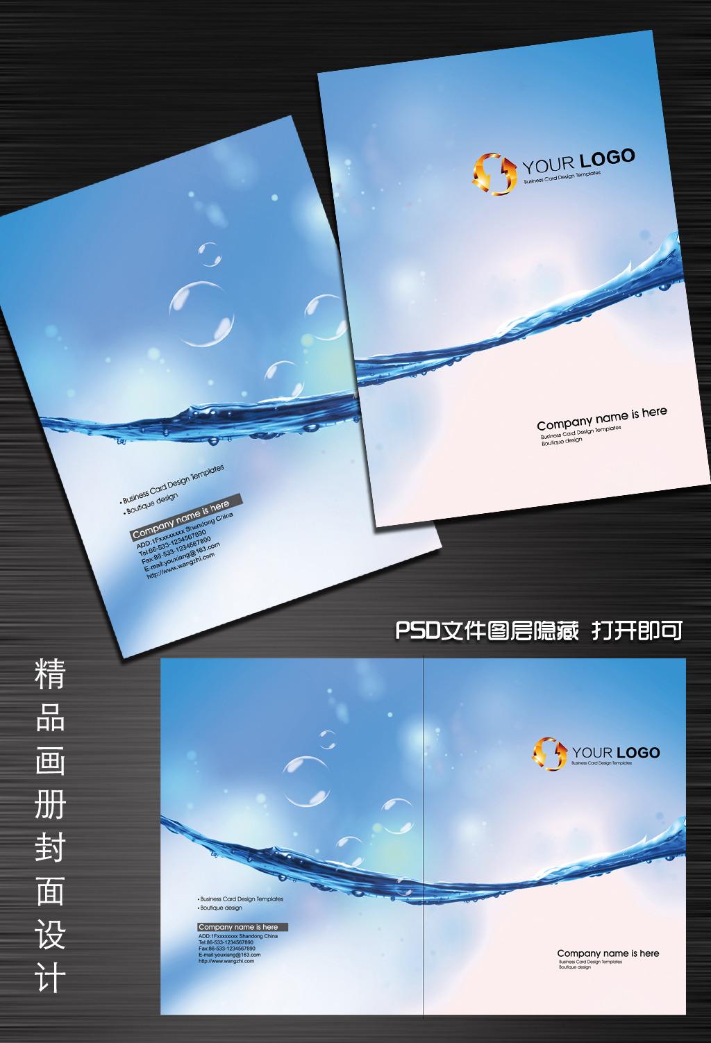 简约蓝色水资源画册封面设计模板