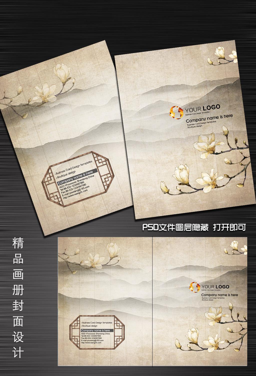 古风中国风画册封面设计模板玉兰花