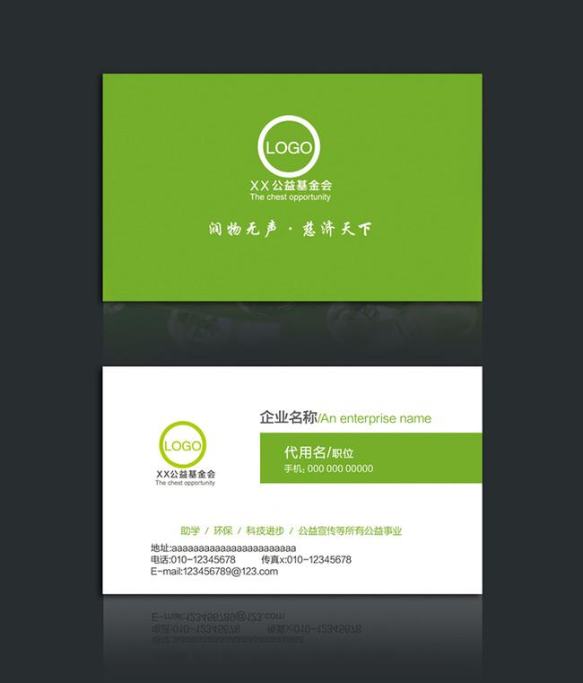 环保公益企业名片模板下载