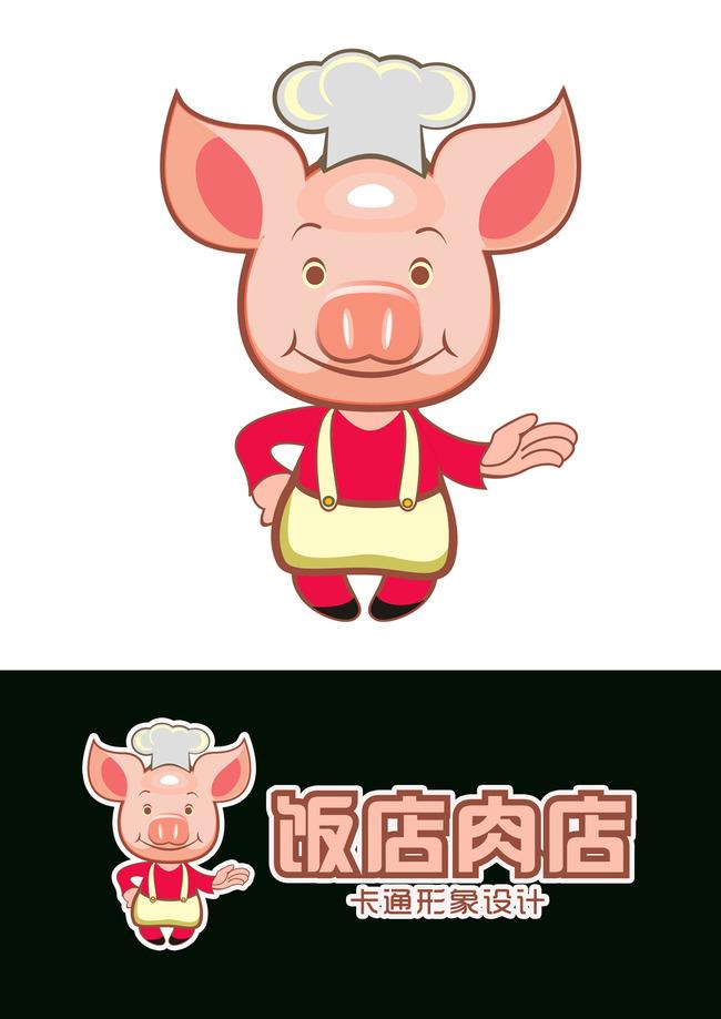 猪厨师卡通形象设计