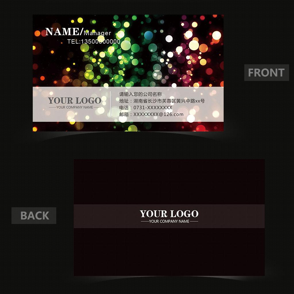 个性时尚炫彩名片模板下载 11697839 休闲娱乐名片 高档 二维码名片图片