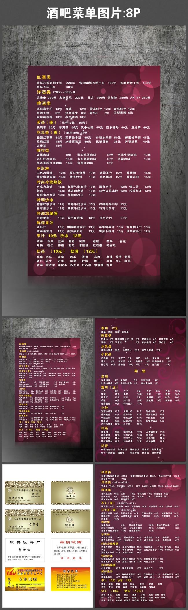 酒吧菜单图片图片下载 酒吧菜单矢量素材 酒吧菜单模板下载 酒吧菜单