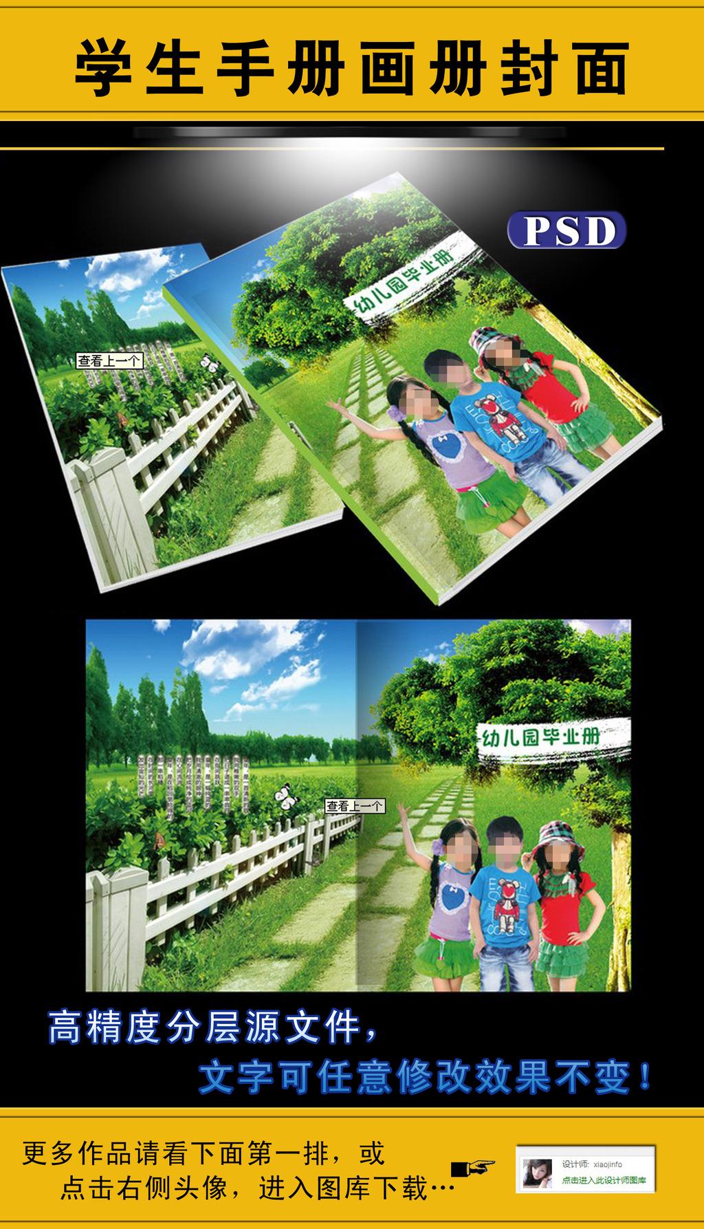 小学教育画册封面设计模板下载 小学教育画册封面设计图片下载 小学