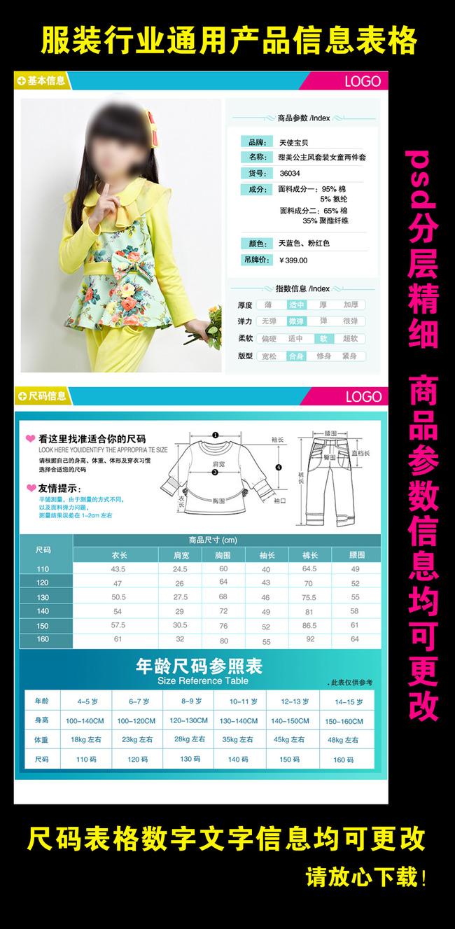 淘宝服装通用产品信息表格描述模板