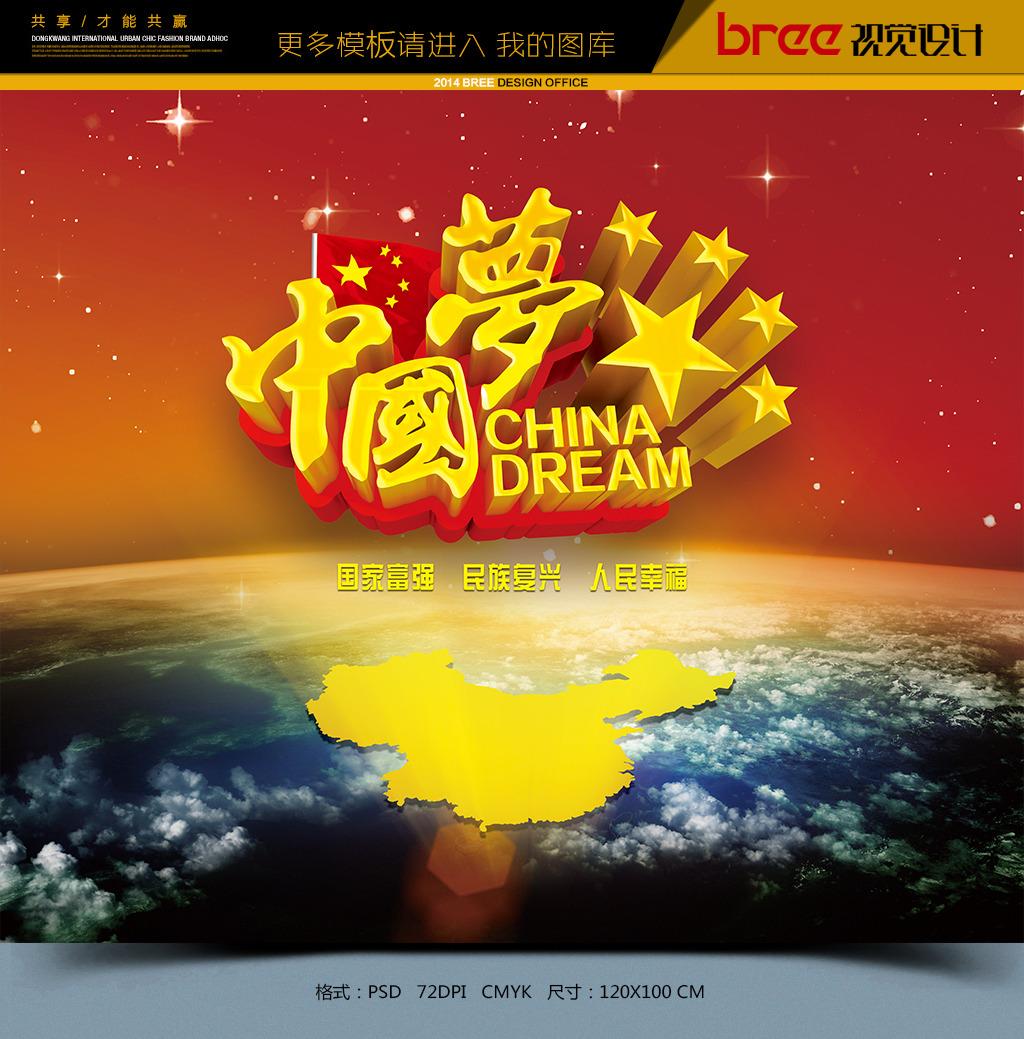 中国梦海报展板设计图片下载 中国梦背景 中国梦海报 中国梦展板 中国