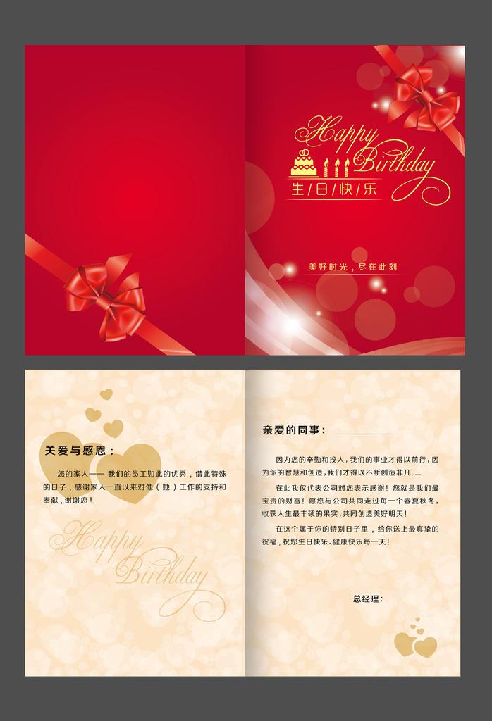 生日贺卡模板下载 生日贺卡图片下载 生日贺卡 企业员工生日贺卡 结婚
