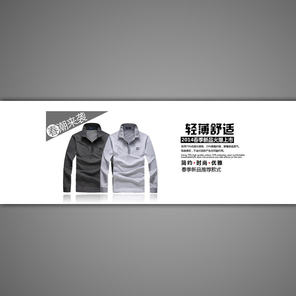 淘宝网店男士t恤海报模板psd素材设计