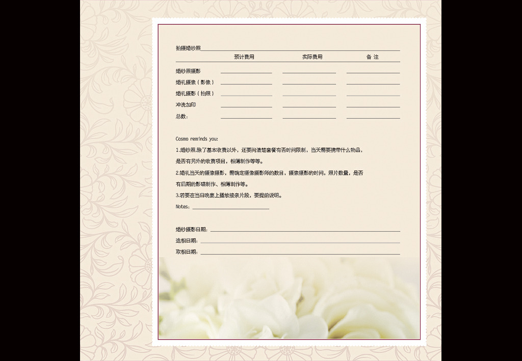 婚庆公司ai婚礼宣传册平面精品设计素材模板下载(图片