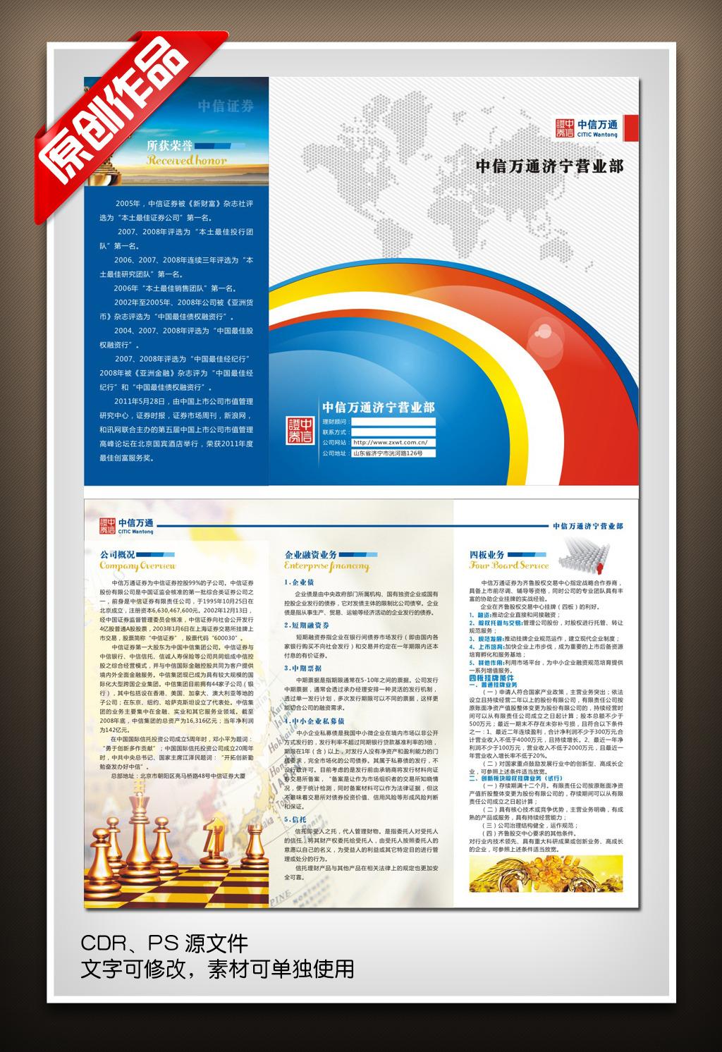 蓝色宣传单三折页设计模板下载 品牌设计 dm单设计 投资公司 金融公司