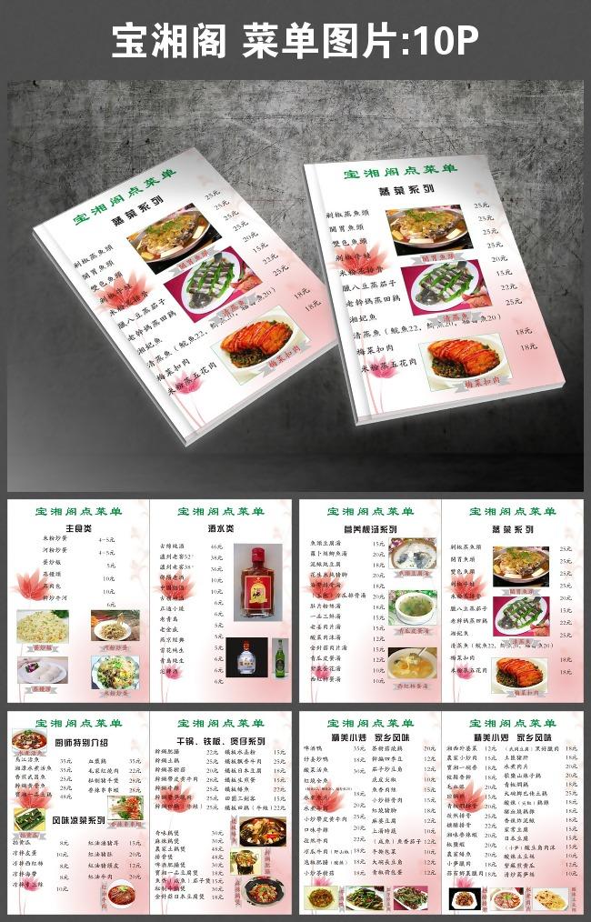 手绘土豆丝菜单图片