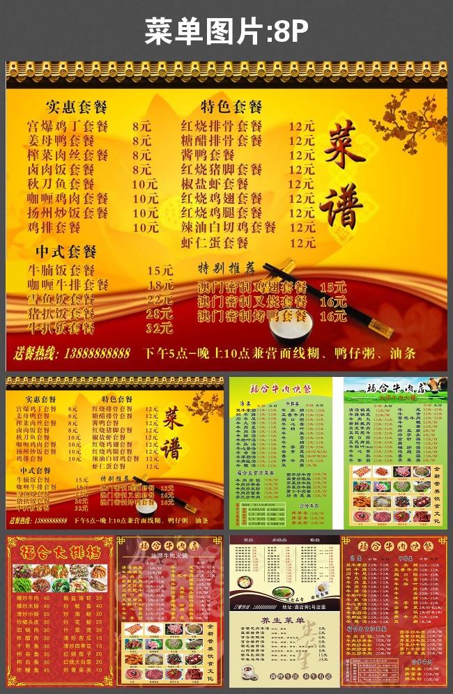 餐饮名片 餐饮传单 大排档 牛肉 菜单菜谱 广告设计 矢量 cdr