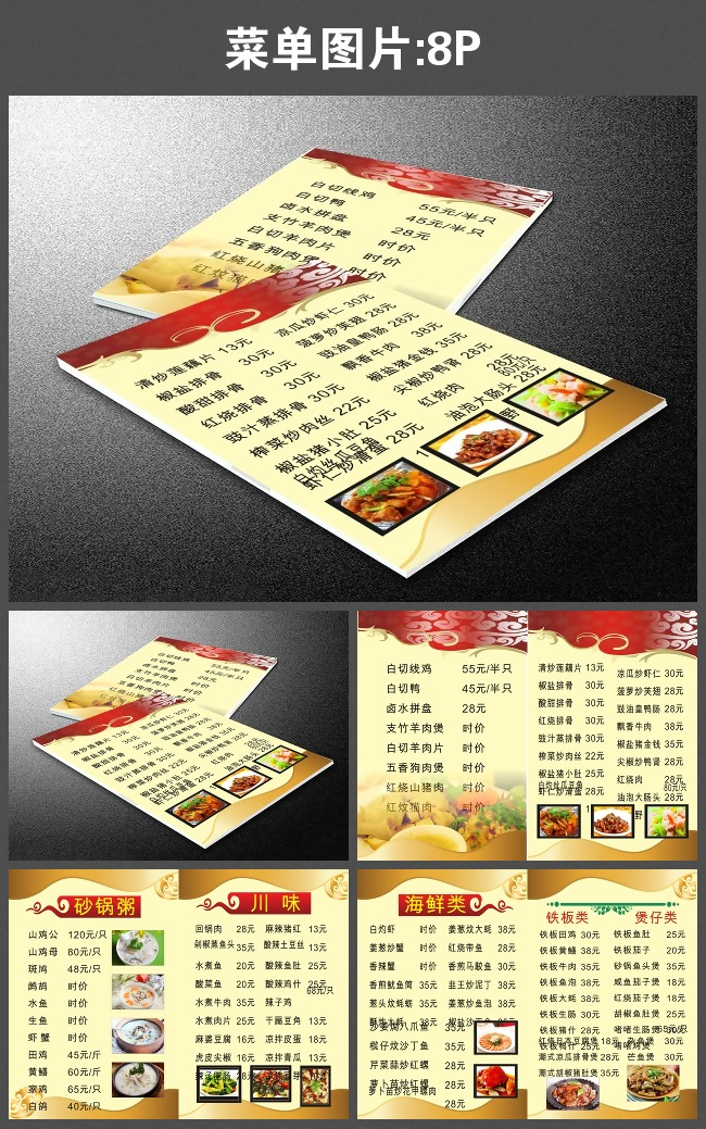 菜单图片图片下载 菜单矢量素材 菜单模板下载 菜单 菜谱 菜式 大排档