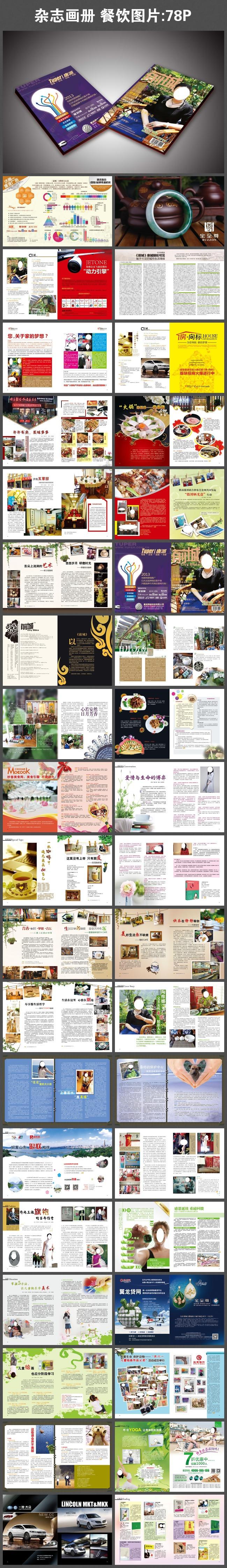 杂志画册 餐饮图片模板下载(图片编号:11715505)_其它