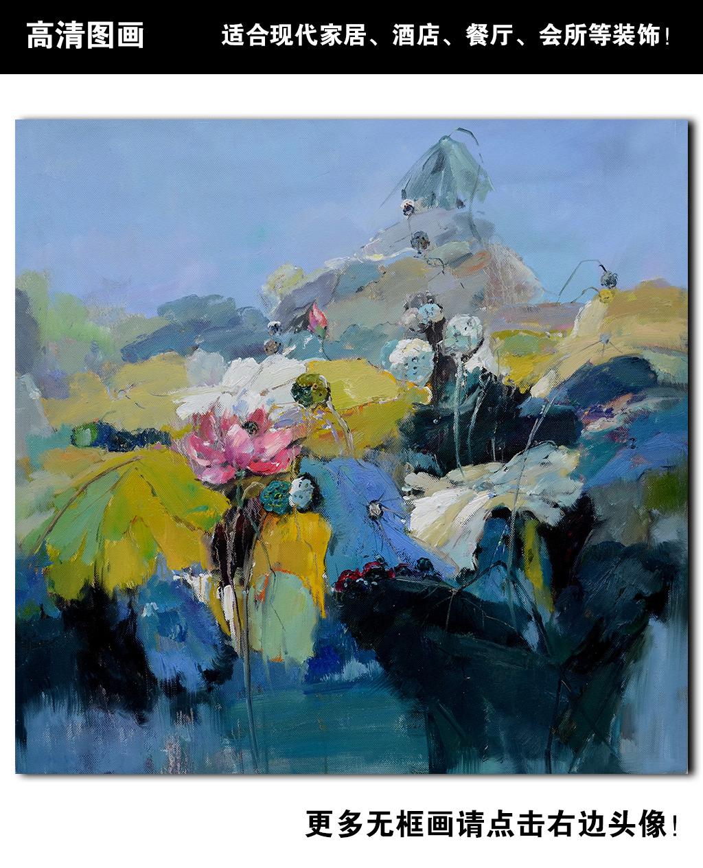 墙画 现代油画 装饰油画 油画花卉 鲜花 花朵 花卉 印象画 荷花 荷叶图片