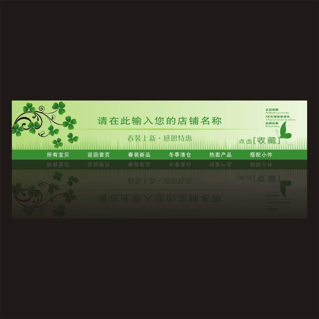 三八妇女节 服装招牌设计 春天 新春 招牌 绿色 淘宝店铺装修