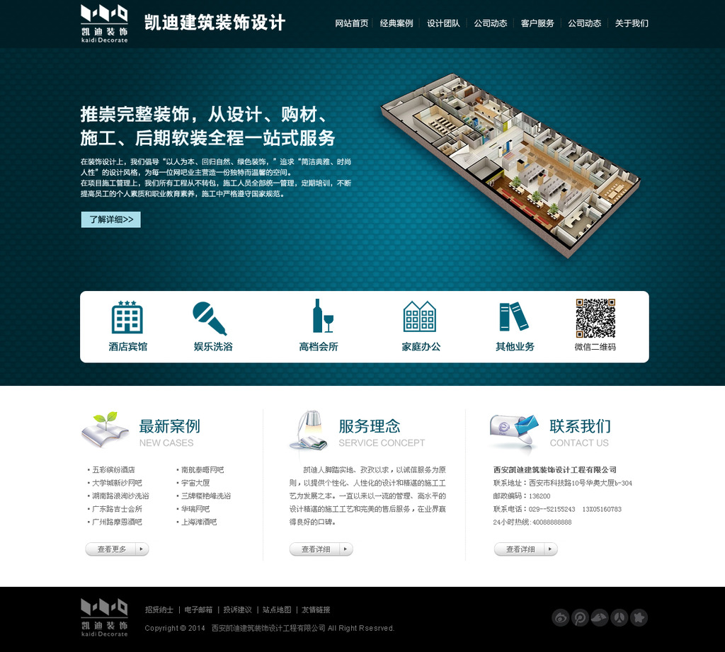 ui设计 网页设计模板 企业网站模板 > 装饰公司网站模板  下一张&nbsp
