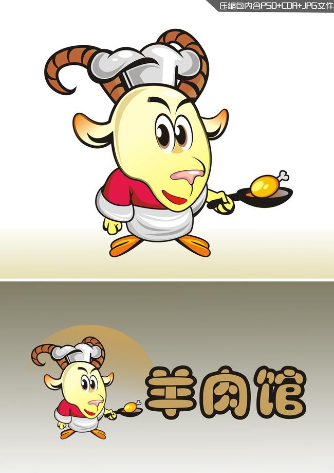 卡通羊厨师