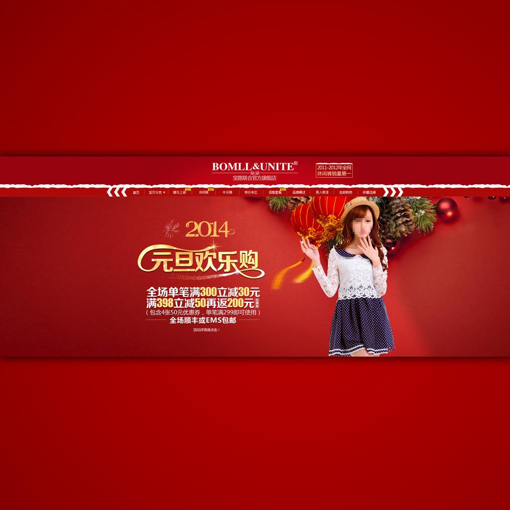 元旦节淘宝天猫女装海报模板psd素材设计