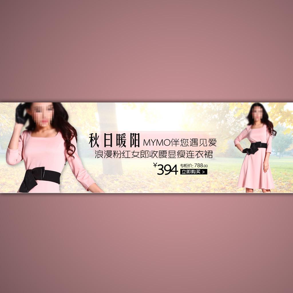 素材/[版权图片]淘宝天猫春季女装海报模板psd素材设计