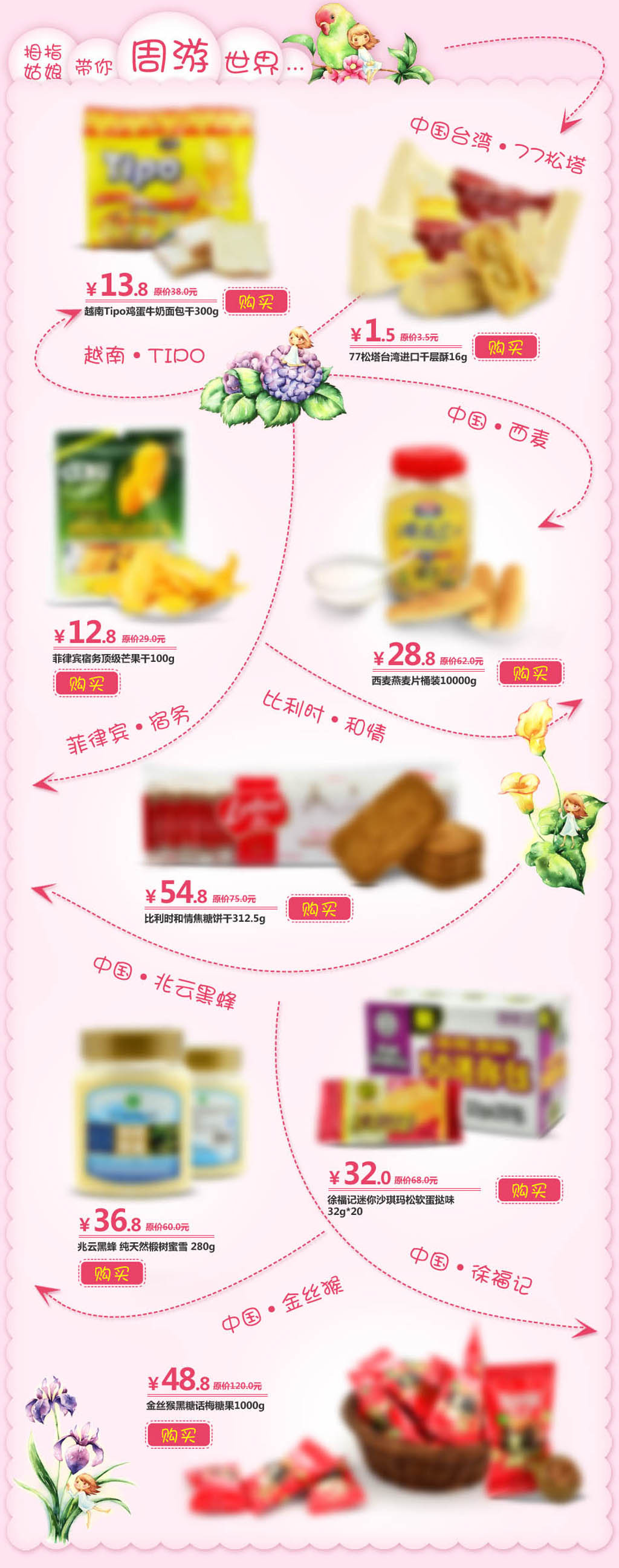 淘宝食品特产关联销售详情页模板模板下载 11718997 淘宝详情页 淘宝