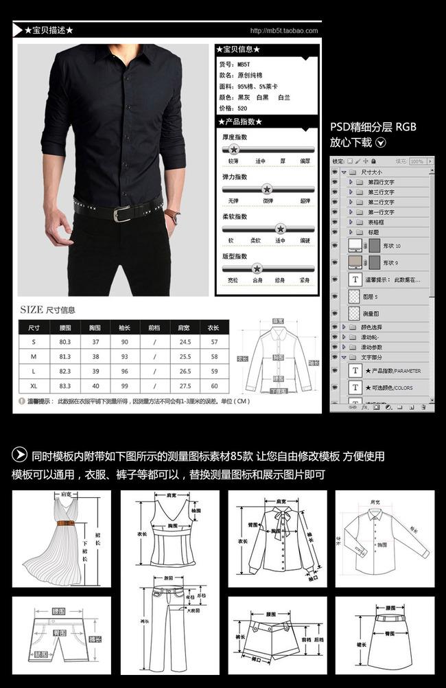 淘宝男装黑色尺码表宝贝描述产品信息模板