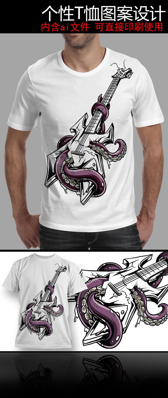 摇滚吉他t恤图案设计ai文件下载