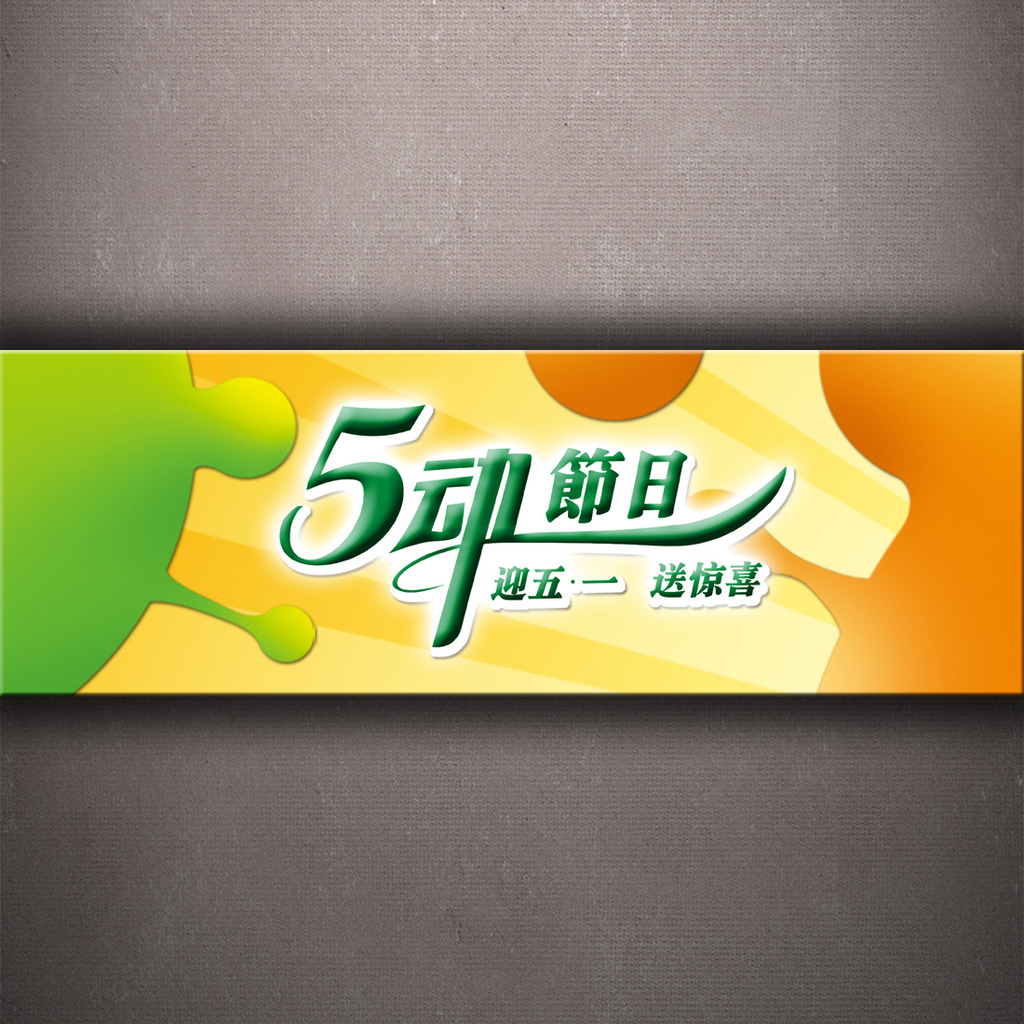 淘宝五一促销全屏轮播模板下载