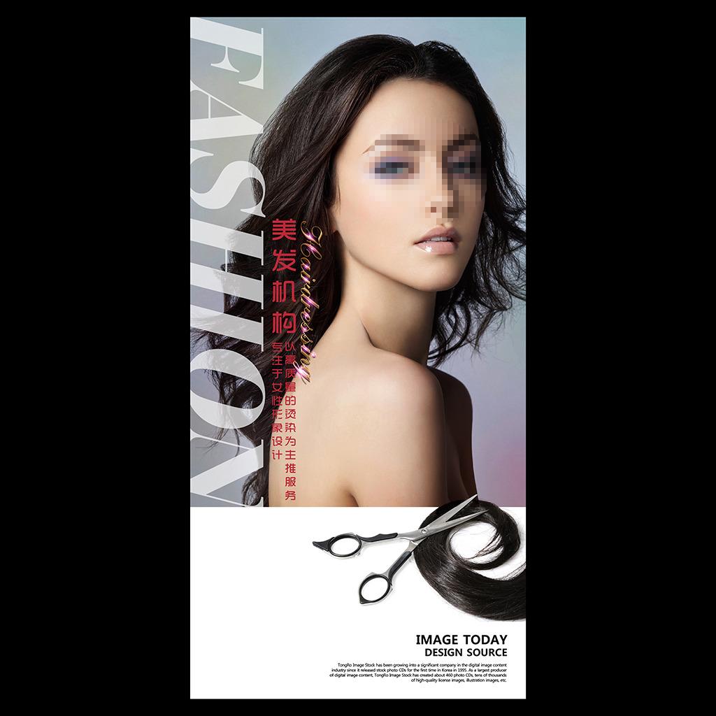 美发 时尚美发海报 美容美发海报模板 剪发 烫发海报 美发店宣传广告