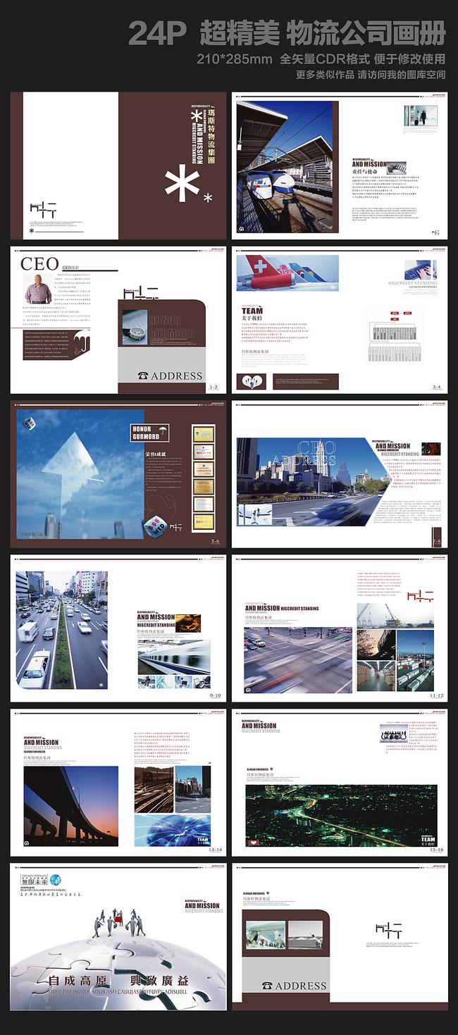 物流企业画册模板下载 物流企业画册图片下载 物流画册 物流公司画册