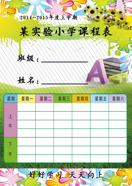 小学生精品课程表模板下载 图片编号 10914464