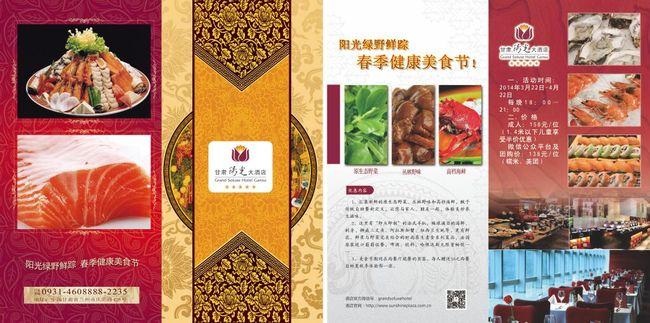 春季 美食节