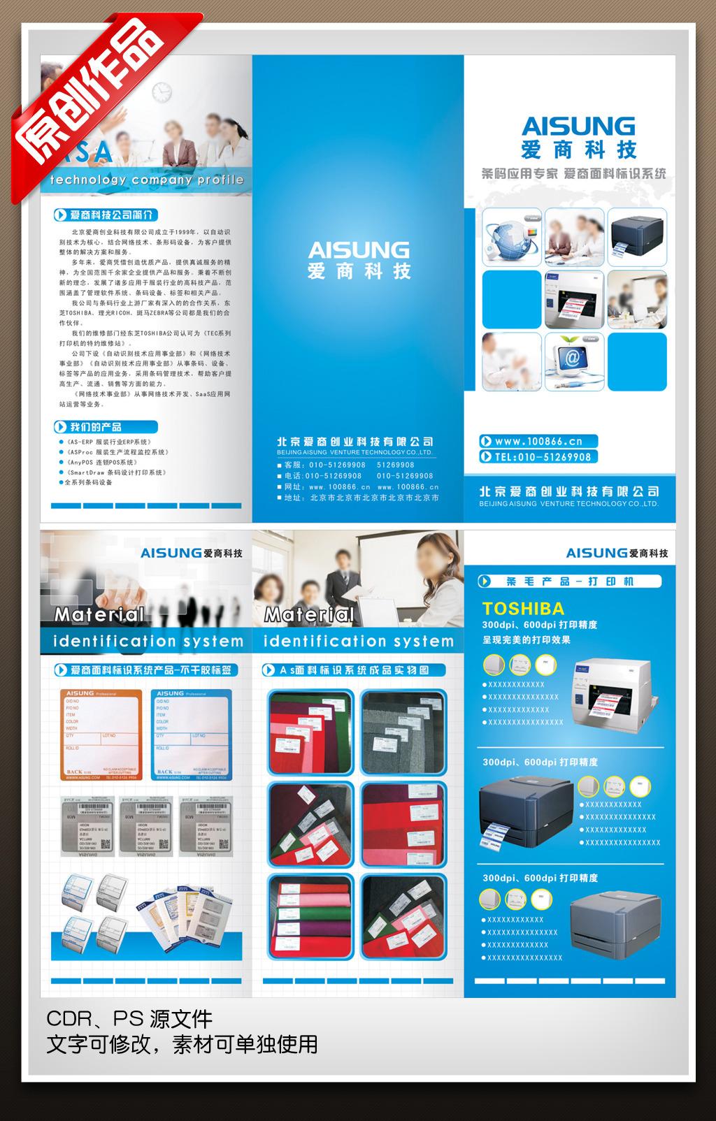 企业产品宣传三折页设计模板下载图片