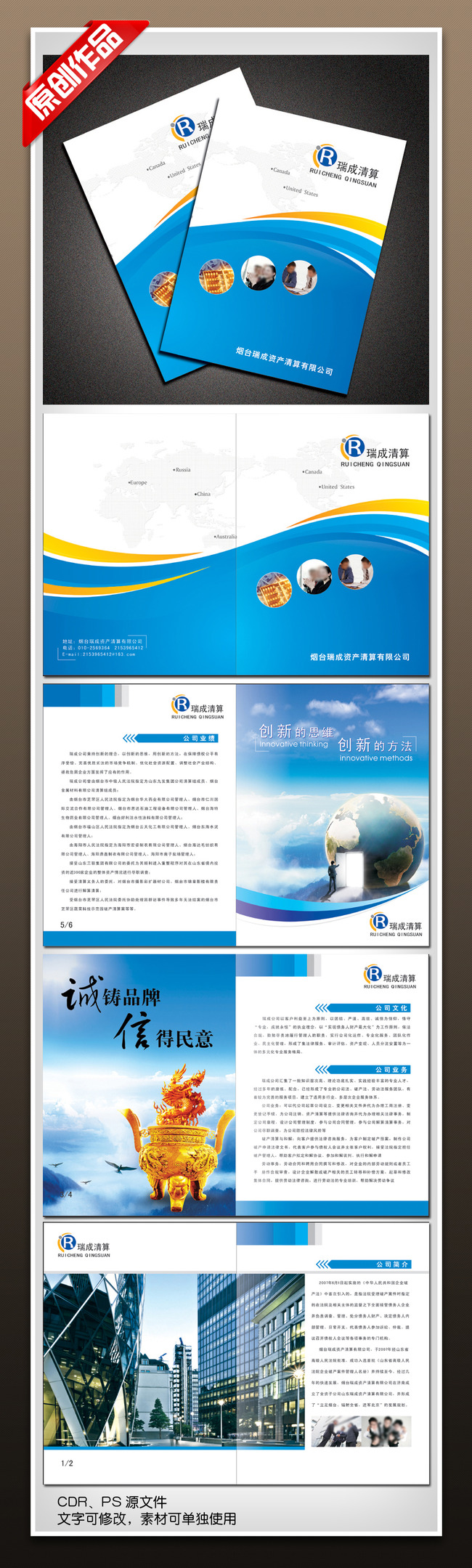 企业产品画册模板下载