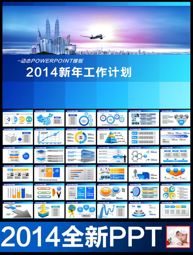 蓝色大气2014年新年计划工作规划ppt模板下载(图片:)