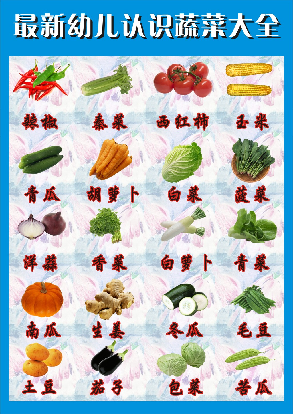 幼儿认识蔬菜大全模板下载 11724058 其他海报设计 促销 宣传广告图片