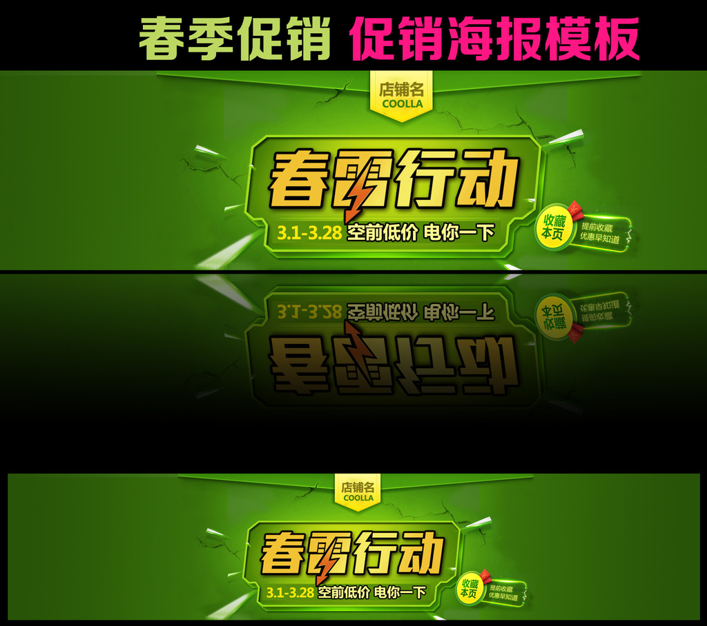 海报 模板/[版权图片]淘宝首页海报大图春季促销模板