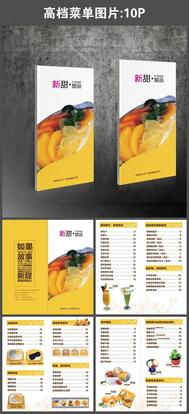 休闲吧 餐馆菜单 大卡司 大卡司菜单 精装版菜单 菜单菜谱矢量菜单