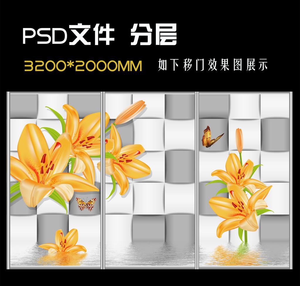 3d立体方格百合花背景墙装饰画模板下载