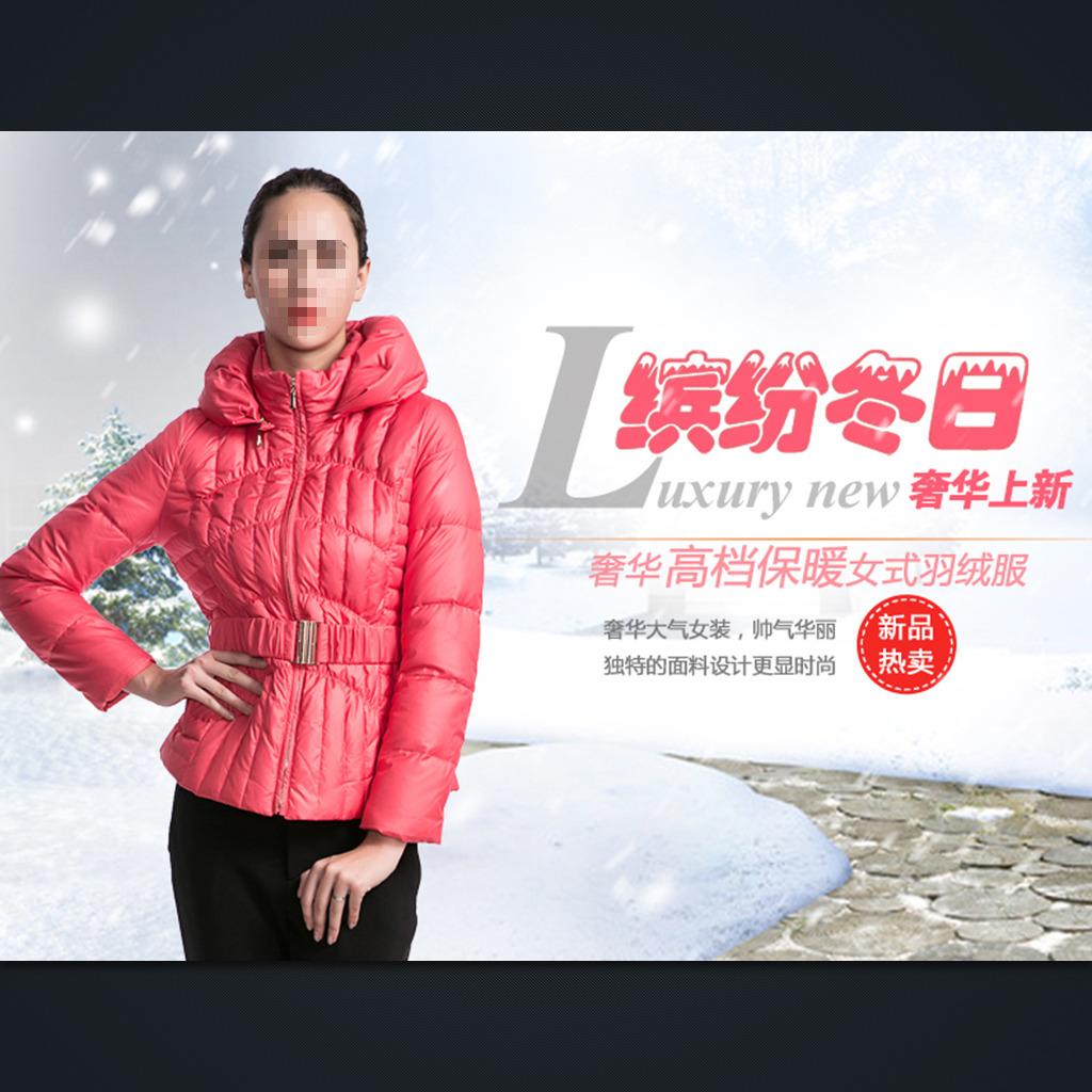 素材 海报/[版权图片]淘宝女装棉衣促销活动海报PSD素材摸板