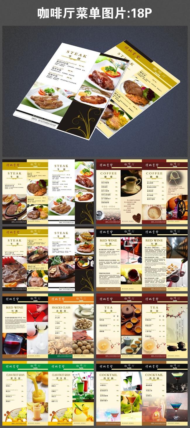 平面设计 画册设计 菜单|菜谱设计 > 咖啡厅菜单图片  下一张&g