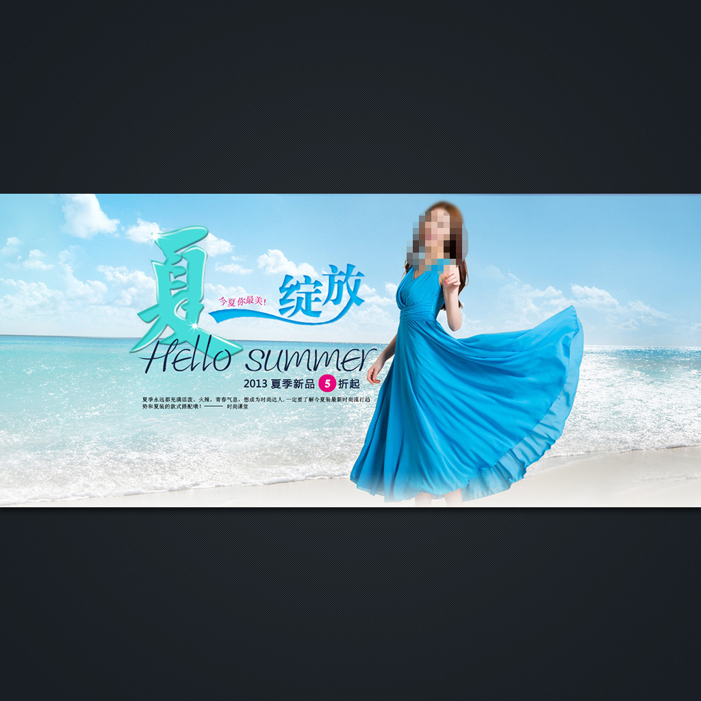 素材 模板/[版权图片]淘宝女装促销活动海报PSD素材模板