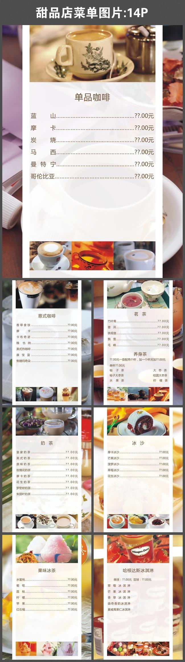 甜品店菜单模板下载 甜品店菜单 咖啡冷饮茶 哈根达斯 冰淇淋奶茶