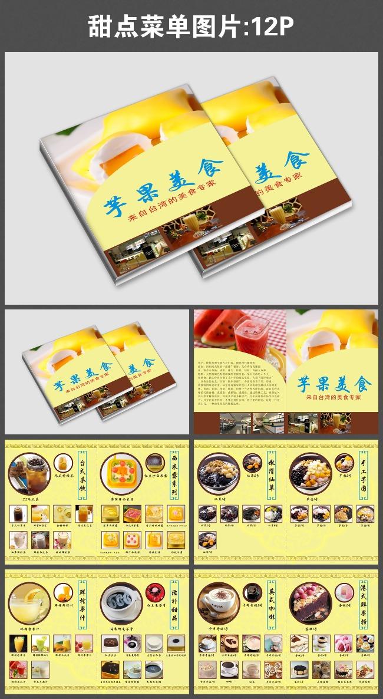 甜点菜单矢量素材 甜点菜单模板下载