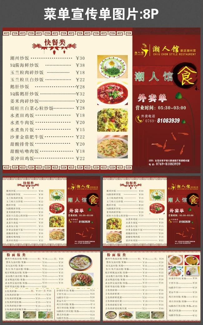 菜单宣传单图片图片下载 菜单宣传单 鱼 底纹 快餐 粉 菜单菜谱 广告