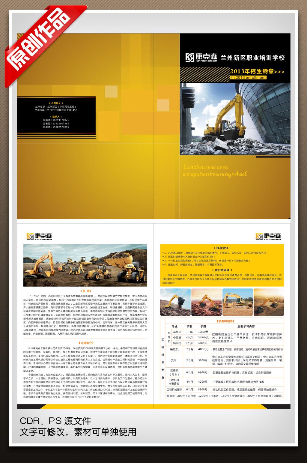 大型吊车公司折页设计模板下载模板下载 11726880 折页设计 模板 促