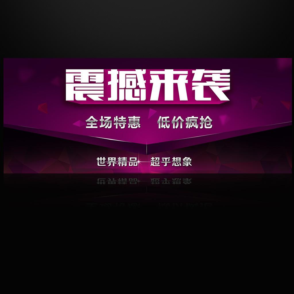 淘宝做广告要多少钱_淘宝内衣广告源文件__中文模版
