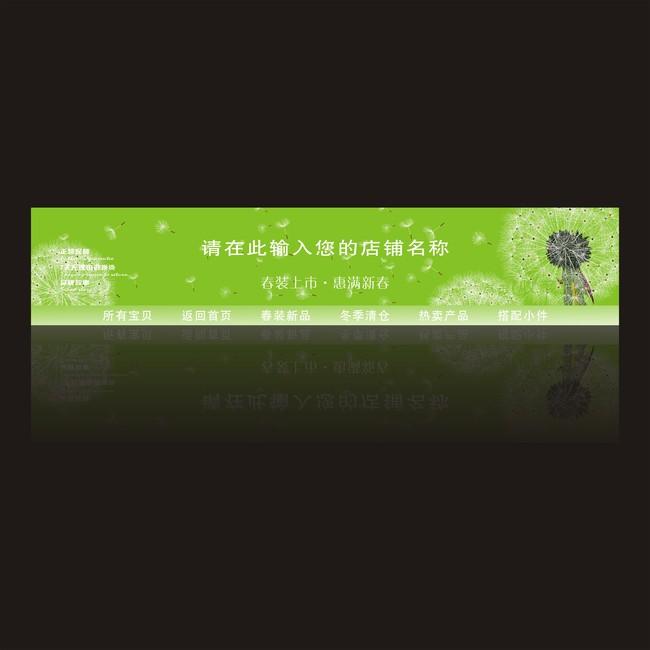 高档淘宝店招模板图片下载