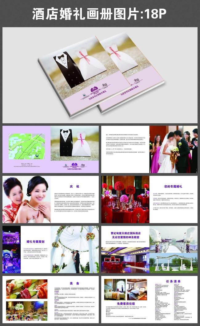 酒店婚礼画册图片模板下载