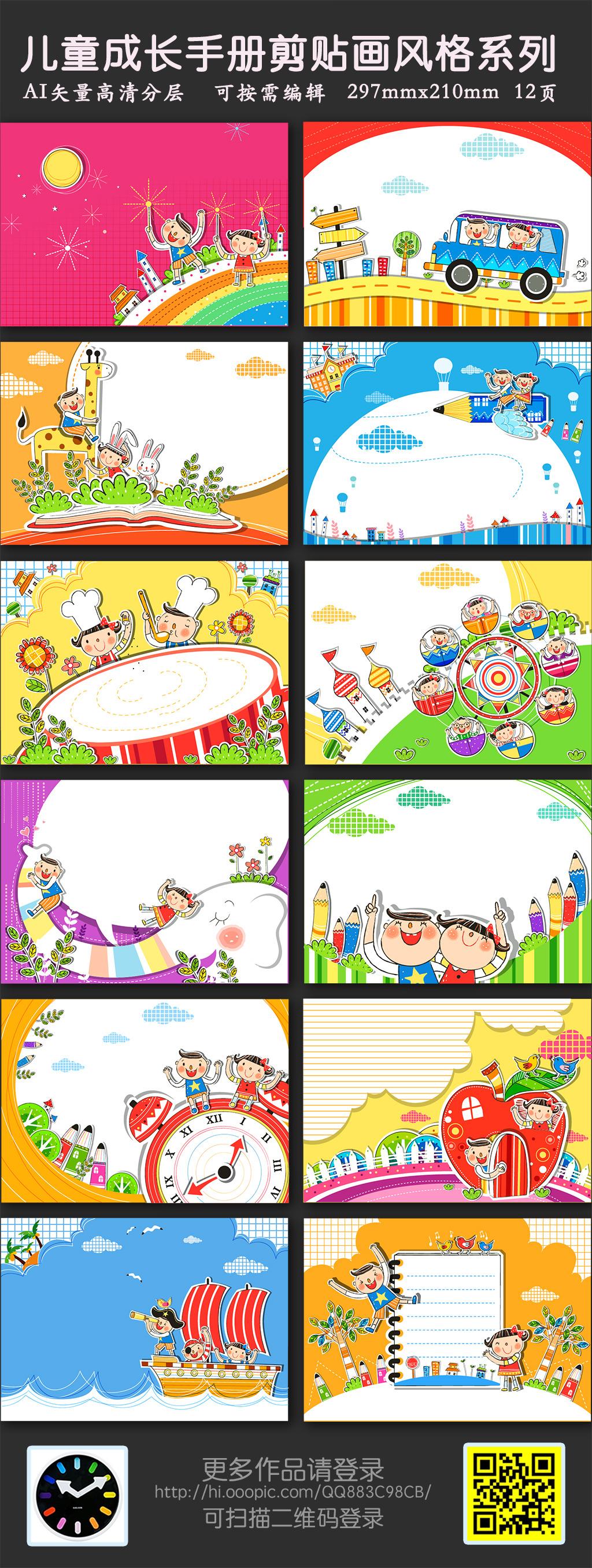 儿童成长手册高清矢量剪贴画风格模版系列1